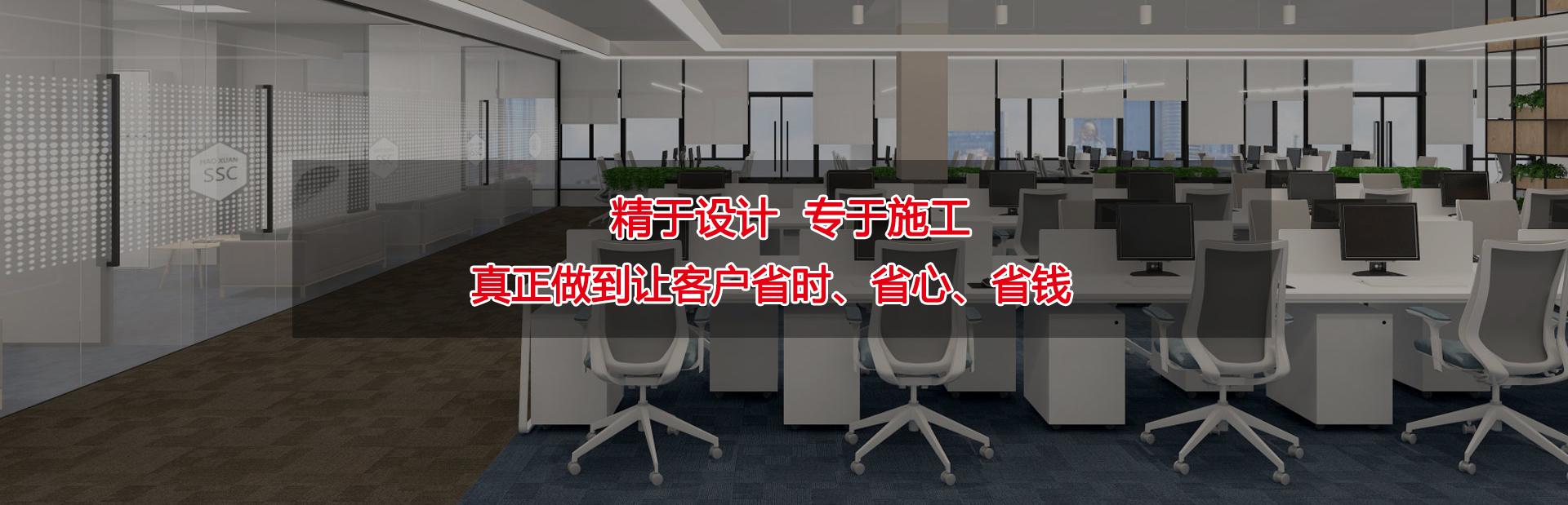 崇川区办公室装修